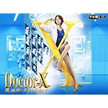ドクターX ~外科医・大門未知子~ (2017) のサムネイル画像
