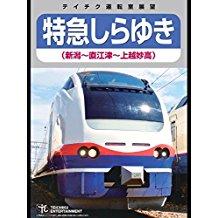 【運転室展望】 E653系特急しらゆき(新潟〜上越妙高) のサムネイル画像