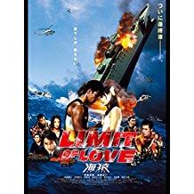 LIMIT OF LOVE 海猿 のサムネイル画像