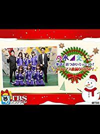 乃木坂46えいご(のぎえいご) 英語でおつかいミッション!クリスマス直前60分SP! のサムネイル画像