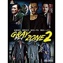 GRAY ZONE2 のサムネイル画像