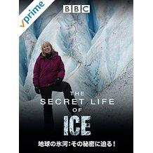地球の氷河・その秘密に迫る! のサムネイル画像