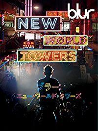 blur: NEW WORLD TOWERS のサムネイル画像