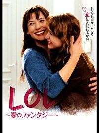 LOL〜愛のファンタジー〜 のサムネイル画像
