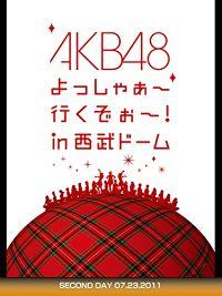 AKB48 よっしゃぁ〜行くぞぉ〜! IN 西武ドーム SECOND DAY 07.23.2011 のサムネイル画像