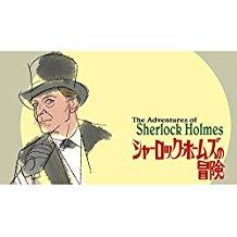 シャーロック・ホームズの冒険 (1984) シーズン3 のサムネイル画像