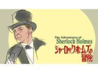 シャーロック・ホームズの冒険 (1984) シーズン2 のサムネイル画像