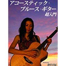 ゼッタイ弾ける! アコースティック・ブルースギター超入門 のサムネイル画像