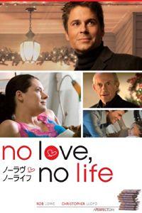 No Love, No Life ノーラヴ・ノーライフ のサムネイル画像