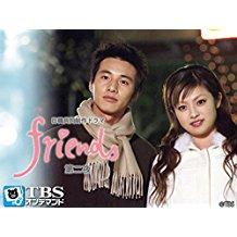 日韓共同制作ドラマ「friends」第二夜 のサムネイル画像