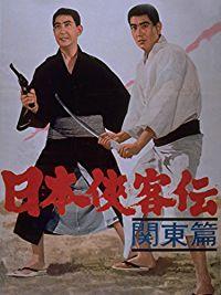 日本侠客伝 関東篇 のサムネイル画像
