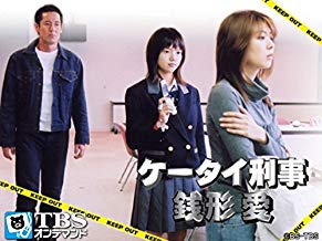 ケータイ刑事 銭形愛 のサムネイル画像