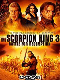 スコーピオン・キング3 のサムネイル画像