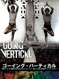 ゴーイング・バーティカル のサムネイル画像