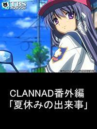 CLANNAD/クラナド 番外編 「夏休みの出来事」 のサムネイル画像