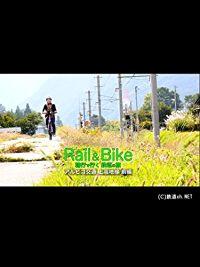 RAIL & BIKE 輪行で行く鉄道の旅(アルピコ交通 上高地線 前編) のサムネイル画像
