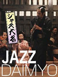 ジャズ大名 のサムネイル画像