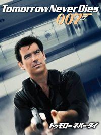 007/トゥモロー・ネバー・ダイ のサムネイル画像