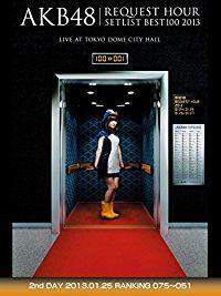 AKB48 リクエストアワー セットリストベスト100 2013 LIVE AT TOKYO DOME CITY HALL 2ND DAY 2013.01.25 RANKING 075〜051 のサムネイル画像