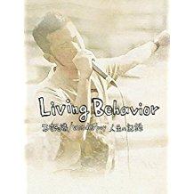 Living Behavior 不可思議/wonderboy 人生の記録 のサムネイル画像