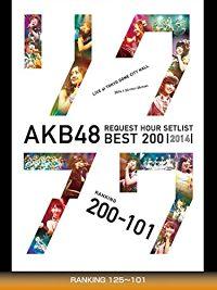 AKB48 リクエストアワー セットリストベスト200 2014 RANKING 125〜101 のサムネイル画像