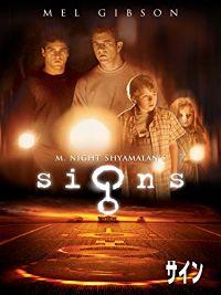 サイン signs のサムネイル画像