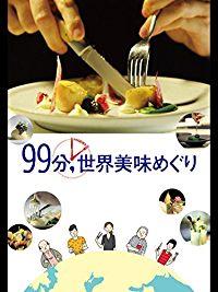 99分,世界美味めぐり のサムネイル画像