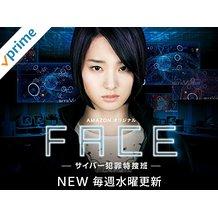 「フェイス」 サイバー犯罪特捜班 のサムネイル画像