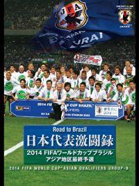 日本代表激闘録 2014FIFAワールドカップブラジルアジア地区最終予選 のサムネイル画像