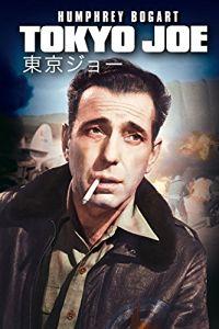 東京ジョー のサムネイル画像