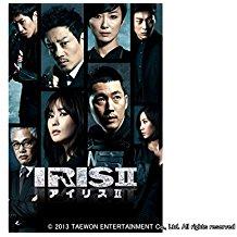 IRIS2 -アイリス2- ラスト・ジェネレーション のサムネイル画像