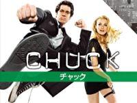 CHUCK/チャック シーズン3 のサムネイル画像
