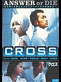 CROSS のサムネイル画像