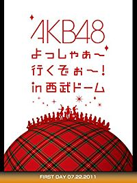AKB48 よっしゃぁ〜行くぞぉ〜! IN 西武ドーム FIRST DAY 07.22.2011 のサムネイル画像