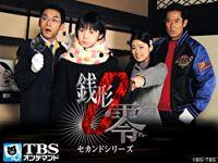 ケータイ刑事 銭形零 セカンドシリーズ のサムネイル画像