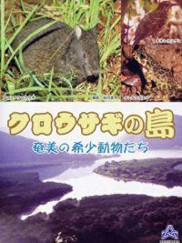 クロウサギの島 奄美の希少動物たち のサムネイル画像