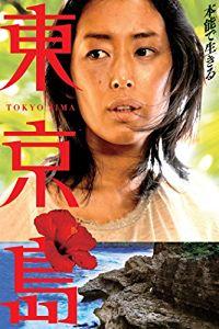 東京島 のサムネイル画像