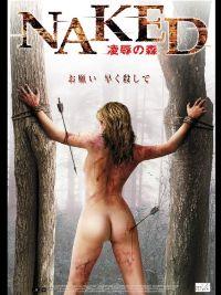 NAKED 凌辱の森 のサムネイル画像