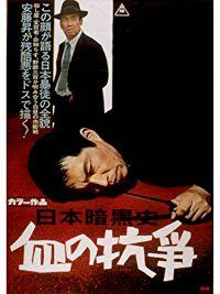 日本暗黒史 血の抗争 のサムネイル画像
