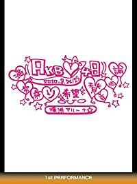 AKB48 満席祭り希望 賛否両論 2010.3.24/25 YOKOHAMA ARENA 1ST PERFORMANCE のサムネイル画像