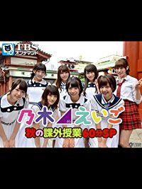 乃木坂46えいご(のぎえいご) 秋の課外授業60分SP のサムネイル画像