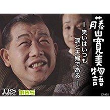藤山寛美物語〜笑いはいつも涙と夫婦である〜 のサムネイル画像