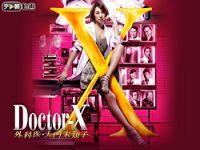 ドクターX ~外科医・大門未知子~ (2014) のサムネイル画像