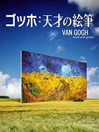 ゴッホ:天才の絵筆 のサムネイル画像