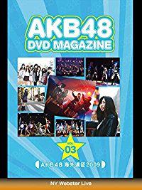 AKB48 DVD MAGAZINE Vol.03 AKB48 海外遠征2009 NY WEBSTER LIVE のサムネイル画像