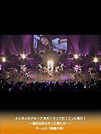 AKB48グループ 冬だ!ライブだ!ごった煮だ!〜遠征出来なかった君たちへ〜 チームS『制服の芽』公演 のサムネイル画像