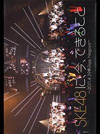 SKE48に、今、できること〜2011.4.29@ZEPP NAGOYA〜第一公演<昼公演> のサムネイル画像
