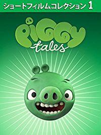 Piggy Tales ショートフィルムコレクション 1 のサムネイル画像