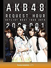 AKB48 リクエストアワー セットリストベスト1035 2015(200〜1VER.) RANKING200-171 のサムネイル画像