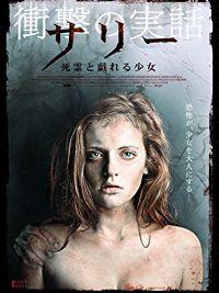 サリー 死霊と戯れる少女 のサムネイル画像